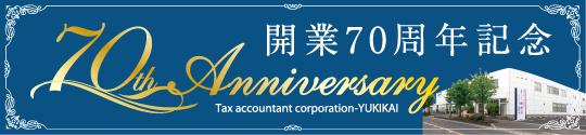 開業70周年記念