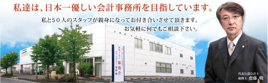 私達は、日本一優しい会計事務所を目指しています。私と50人のスタッフが親身になってお付き合いさせて頂きます。 お気軽に何でもご相談下さい。代表公認会計士 税理士  齋藤  暁